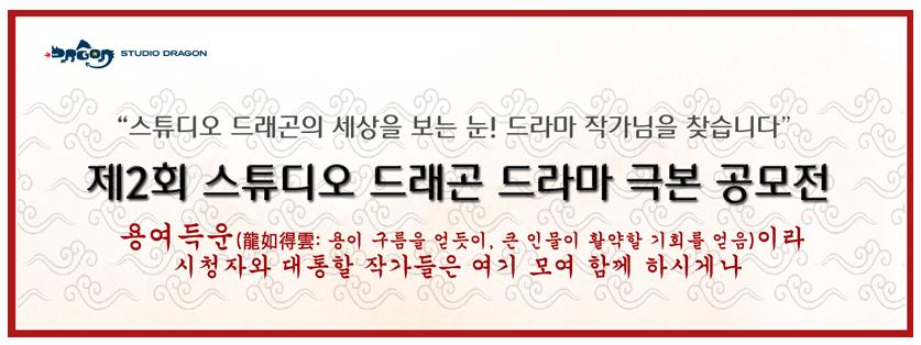 제 2회 스튜디오드래곤 드라마 극본 공모전 이미지